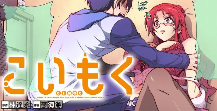 Koimoku-j-banner