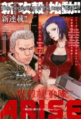Ghost in the Shell ARISE ~Sleepless Eyes~