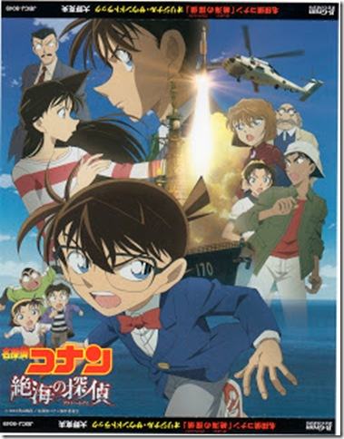 Detective Conan Private Eye in the Distant Sea