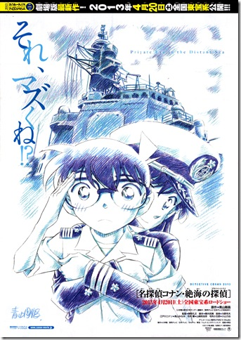 Detective Conan Private Eye in the Distant Sea a