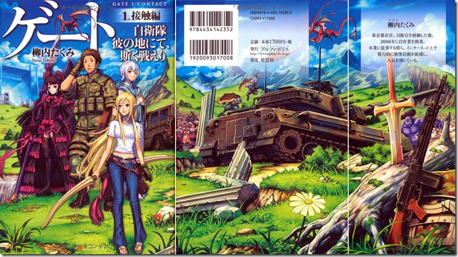 GATE_1_Novel_Cover_Illustration