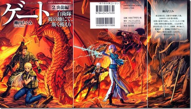 GATE_2_Novel_Cover_Illustration