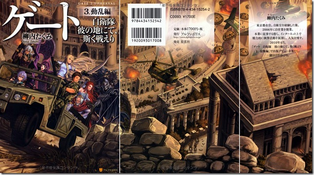 GATE_3_Novel_Cover_Illustration