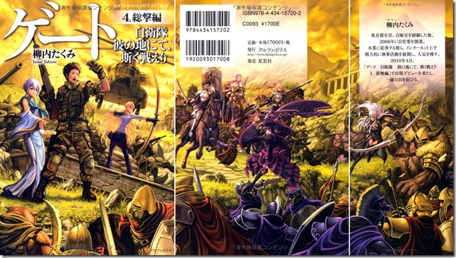GATE_4_Novel_Cover_Illustration