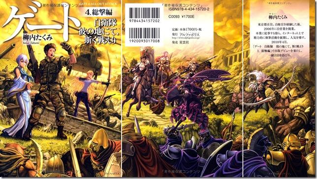 GATE_4_Novel_Cover_Illustration