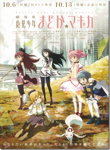 Puella Magi Madoka Magica The Movie