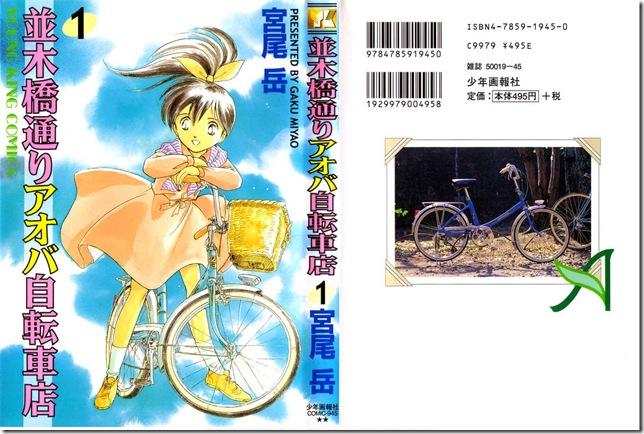 Aoba bicycle shop1
