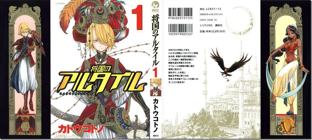 Shoukoku no Altair cover