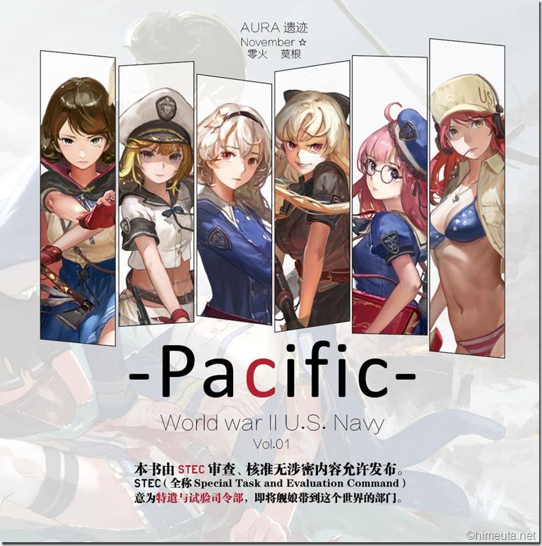 Pacific 【vol01】公开版2