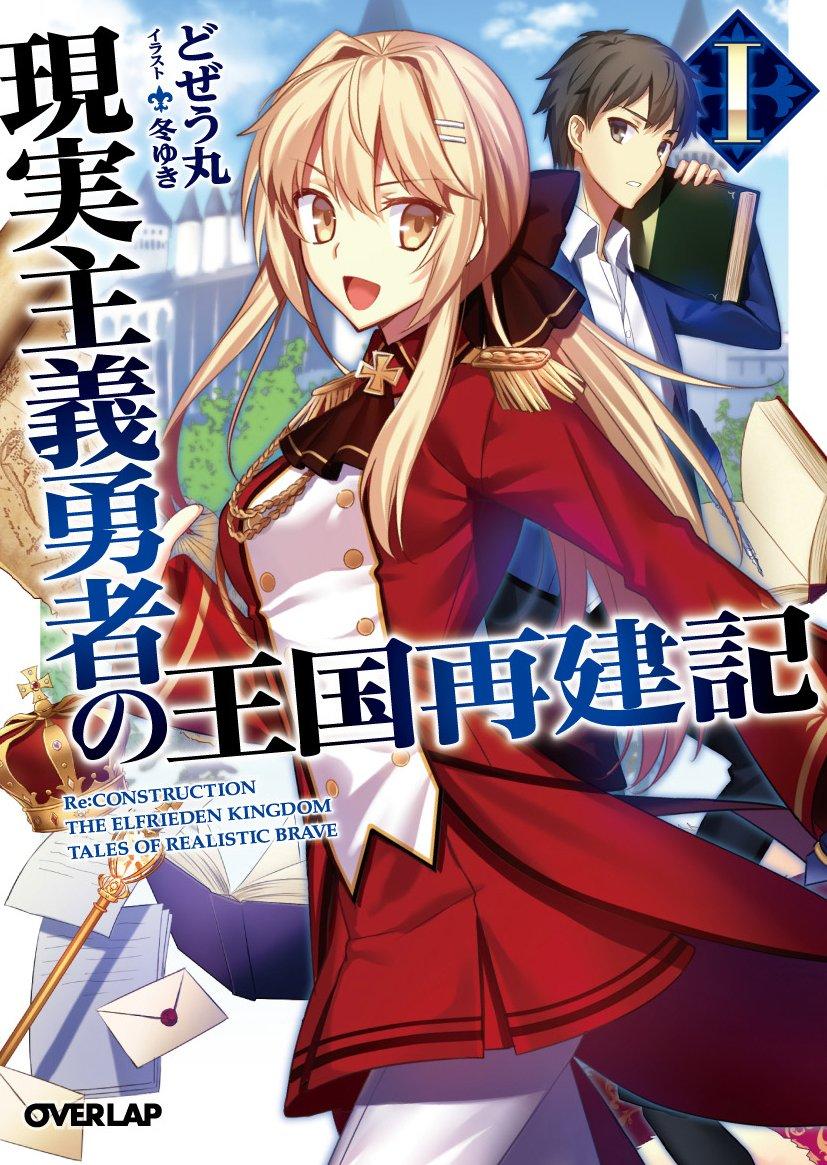 Genjitsushugi Yuusha no Oukokusaikenki cover