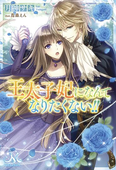 Outaishihi ni Nante Naritakunai!! – All About Manga & Anime