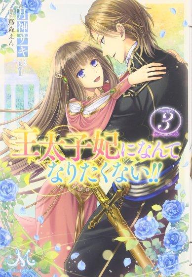Outaishihi ni Nante Naritakunai 03